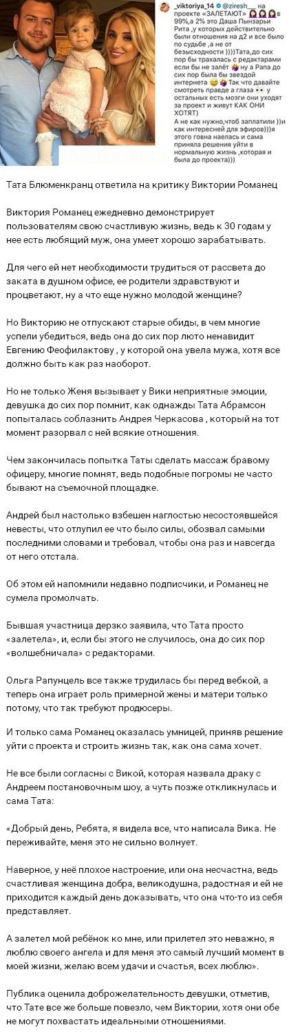 Тата Абрамсон ответила на дерзкий выпад Виктории Романец