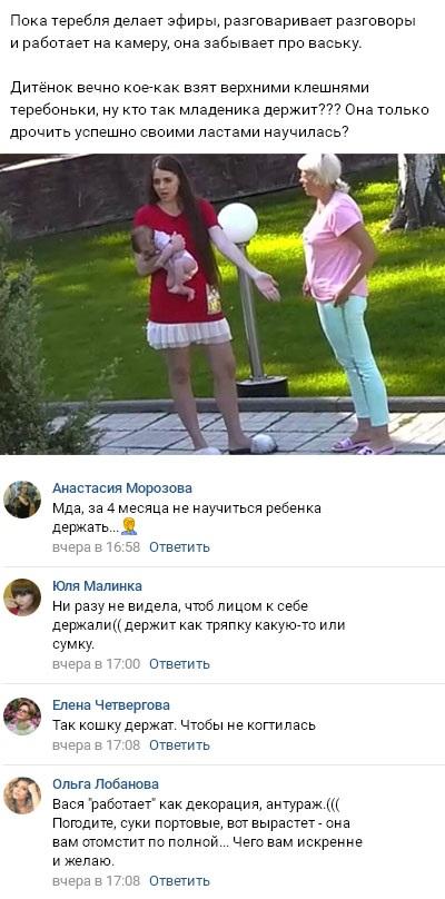 Ольгу Рапунцель в пух и прах разнесли за неумелое обращение с дочерью