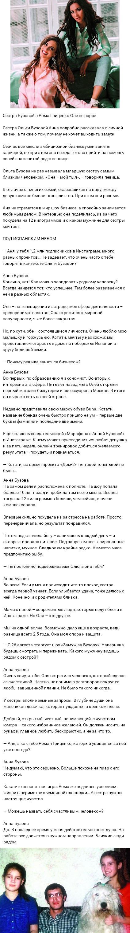 Сестра Ольги Бузовой поставила на место Романа Гриценко
