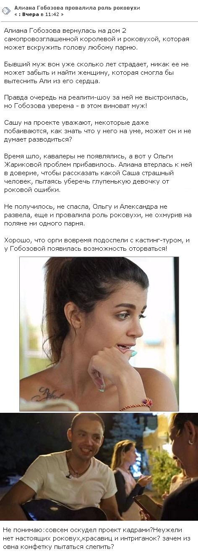 Раскрылся сговор Алианы Устиненко с организаторами
