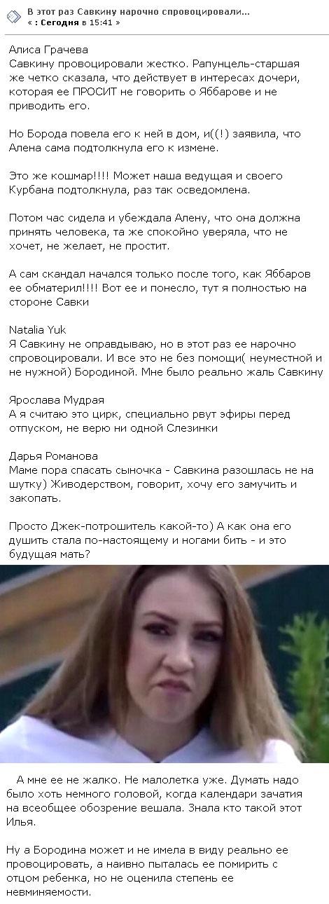 Ксения Бородина издевается над беременной Аленой Савкиной