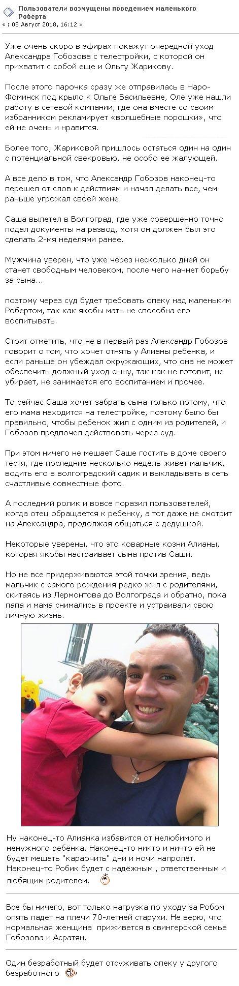 Александр Гобозов сдержал обещание данное Алиане Устиненко