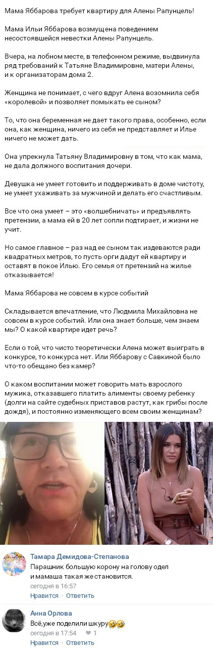 Мать Ильи Яббарова раскрыла сговор Алены Савкиной с организаторами