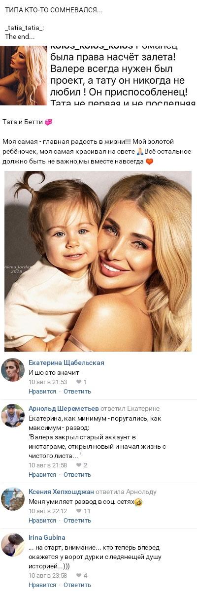 Тата Абрамсон заявила о расставании с Валерием Блюменкранцем