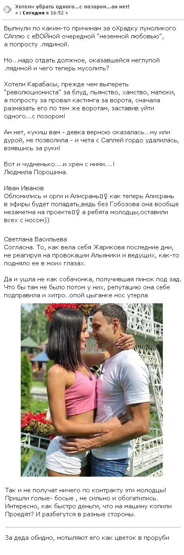 Настоящая причина ухода Александра Гобозова и Ольги Жариковой с проекта