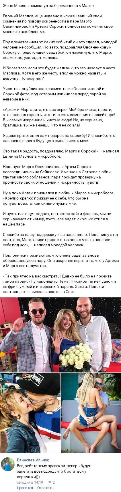 Свадьба Маргариты Овсянниковой и Артема Сороки неминуема