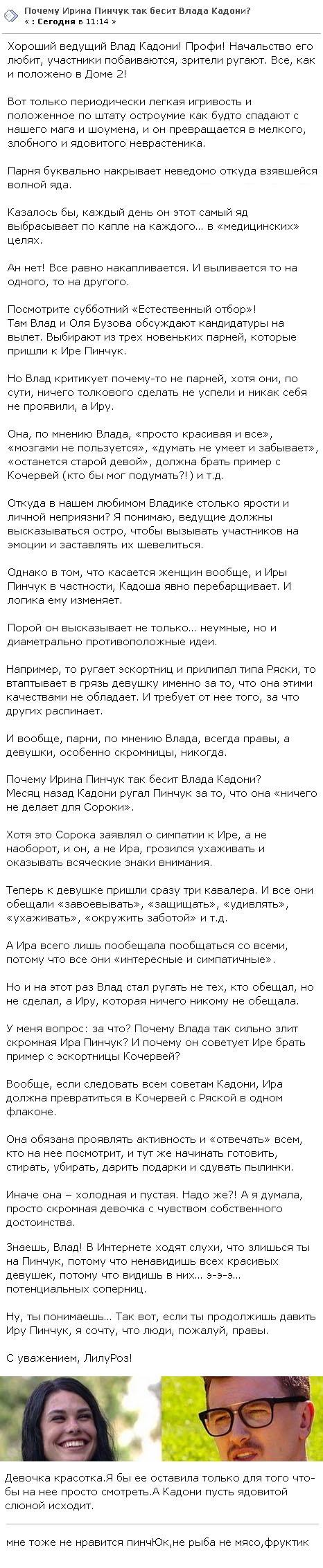 Почему Влад Кадони так люто ненавидит Ирину Пинчук