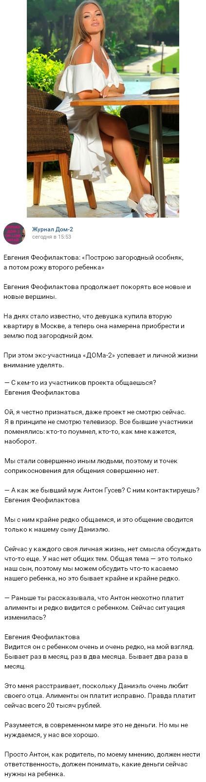 Евгения Феофилактова требует больше денег от Антона Гусева