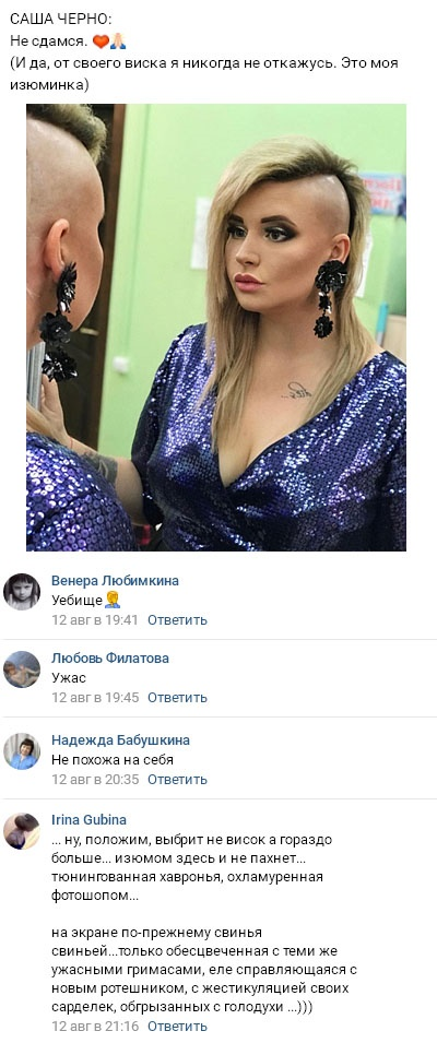 Александра Черно гордиться результатами перезагрузки