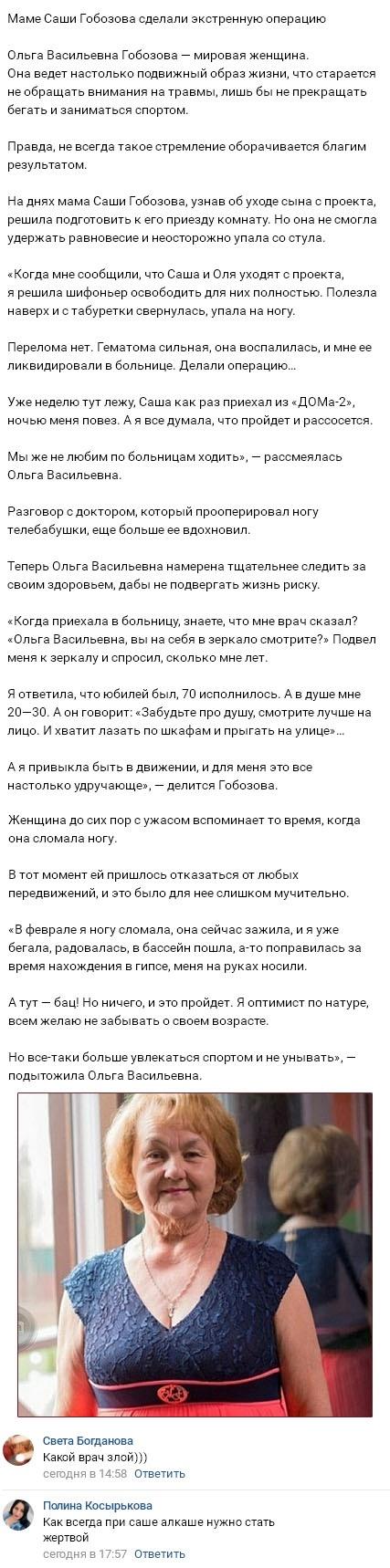 Ольгу Васильевну пришлось экстренно прооперировать