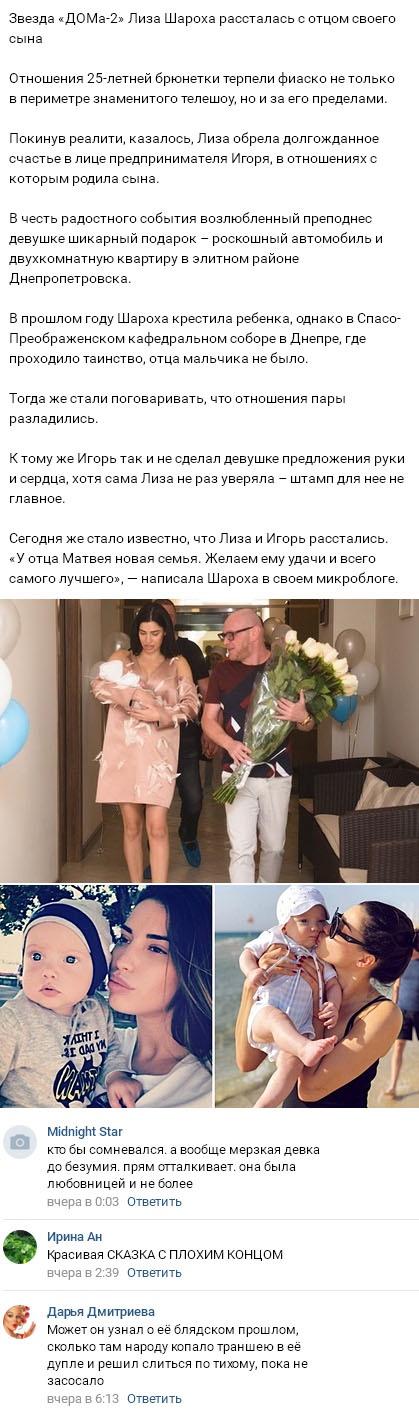 Елизавета Шароха осталась одна с годовалым ребёнком на руках