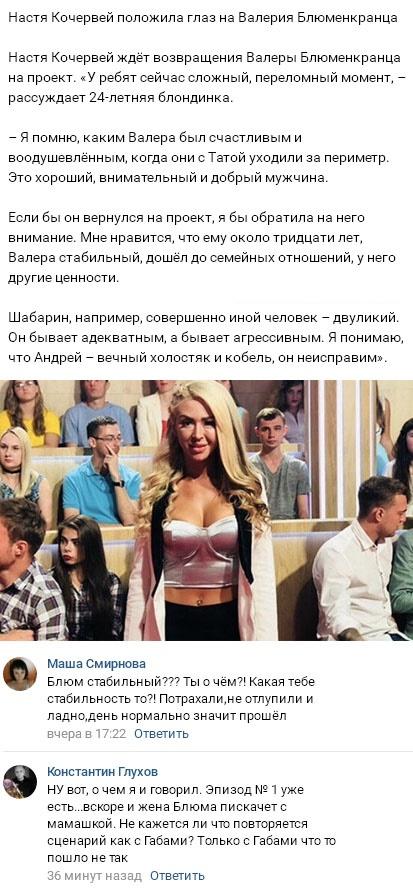 Анастасия Кочервей готова увести мужа у Таты Абрамсон