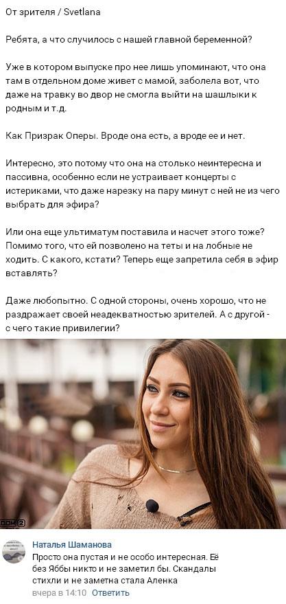 Беременная Алена Савкина резко пропала с эфиров