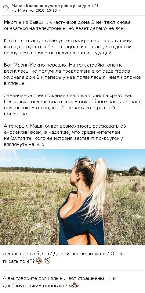 Мария Кохно похвасталась новой работой на Доме-2