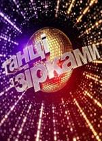 Танцы со звездами 5 сезон Украина 2 выпуск 02.09.2018 смотреть онлайн