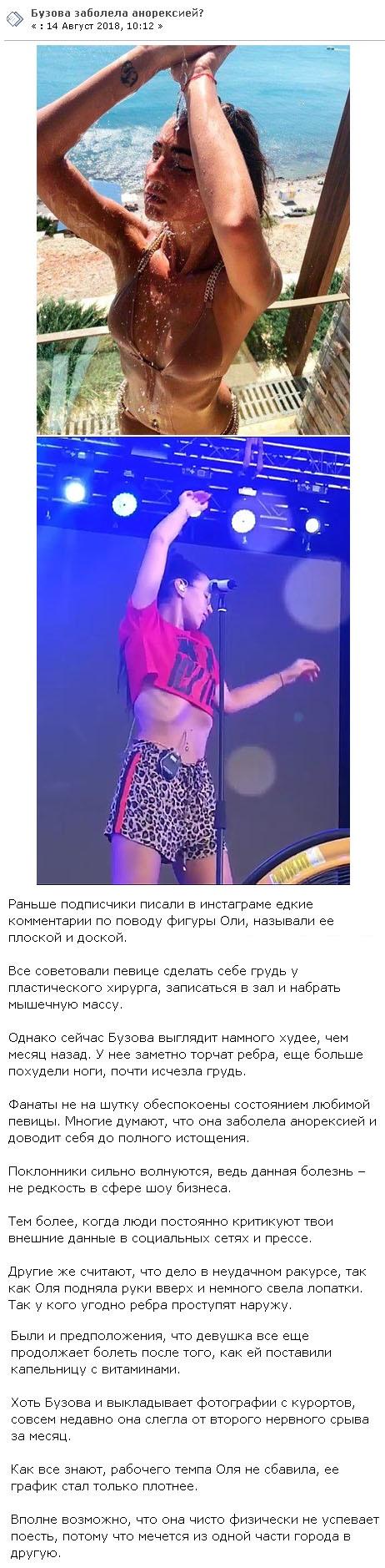 Ольга Бузова стала выглядеть как анорексичка