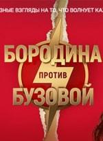 Бородина против Бузовой 57 выпуск 07.11.2018 смотреть онлайн
