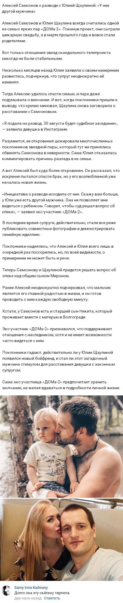 Алексей Самсонов выдал правду о разводе с Юлией Щаулиной