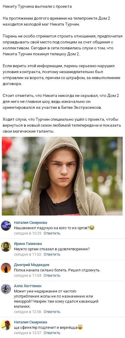 Никиту Турчина позорно выгнали с проекта
