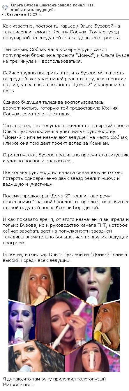 Как именно Ольга Бузова добилась должности ведущей Дома-2