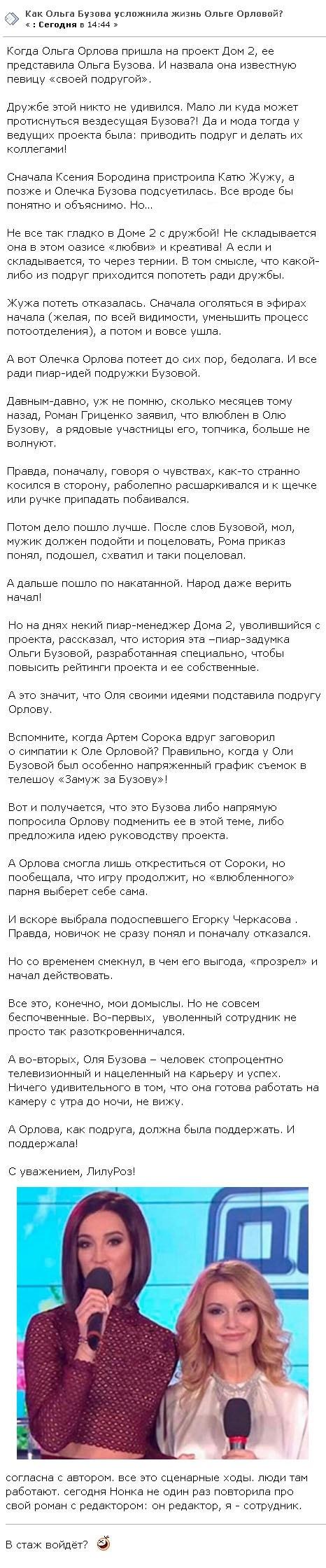 Ольга Бузова вновь серьезно подставила Ольгу Орлову