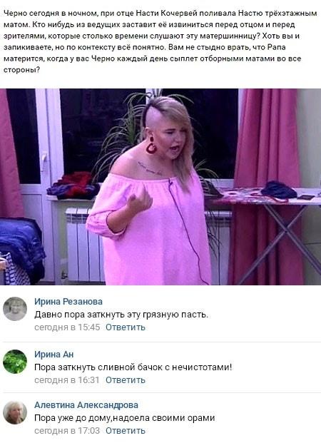 Александра Черно вновь подставила ведущих и организаторов