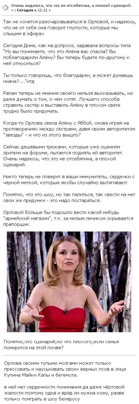 Ольгу Орлова обвинили в попытках разрушить семью Ольги Рапунцель
