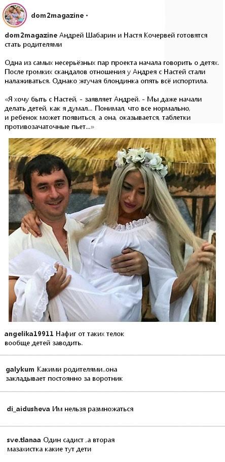 Андрей Шабарин и Анастасия Кочервей скоро станут родителями