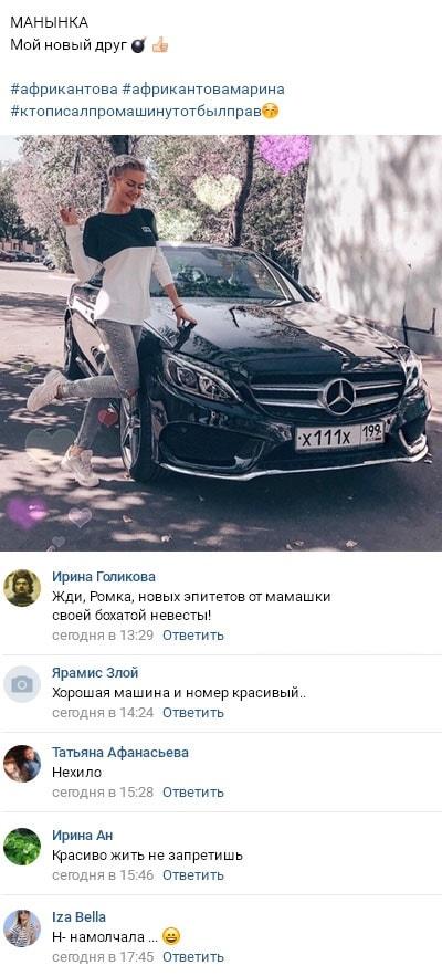 Бедная Марина Африкантова похвасталась купленным шикарным авто