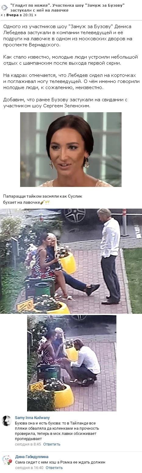 Ольгу Бузову спалили бухающей на лавочке на проспекте Вернадского