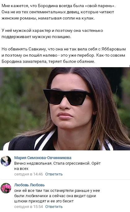 Ксению Бородину обвинили в покрывательстве Ильи Яббарова