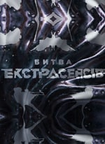 Битва экстрасенсов 19 сезон Украина 13 выпуск 30.12.2018 смотреть онлайн