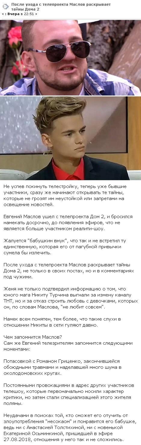 Обиженный Евгений Маслов начал раскрывать закулисные секреты Дома-2