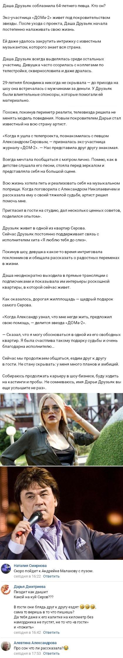 Дарья Друзьяк смогла соблазнить популярного певца Александра Серова