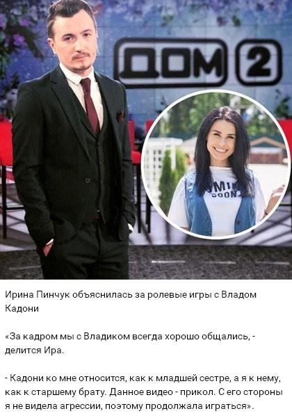 Ирина Пинчук оправдывается за ролевые игры с Владом Кадони