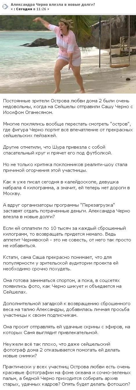 Решено заставить Александру Черно платить по счетам