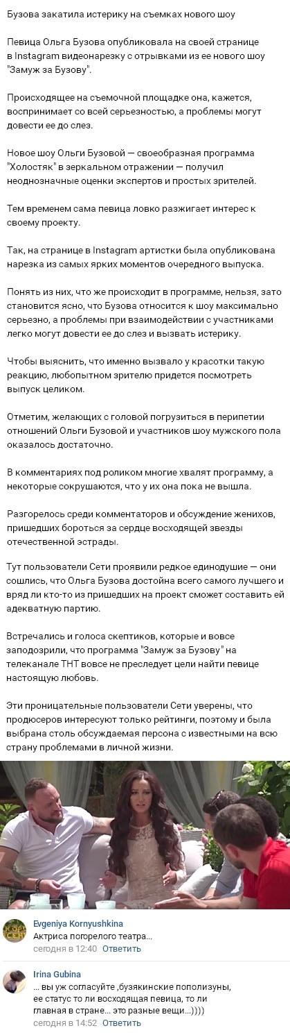 Ольга Бузова закатила истерику прямо на съемках своего шоу