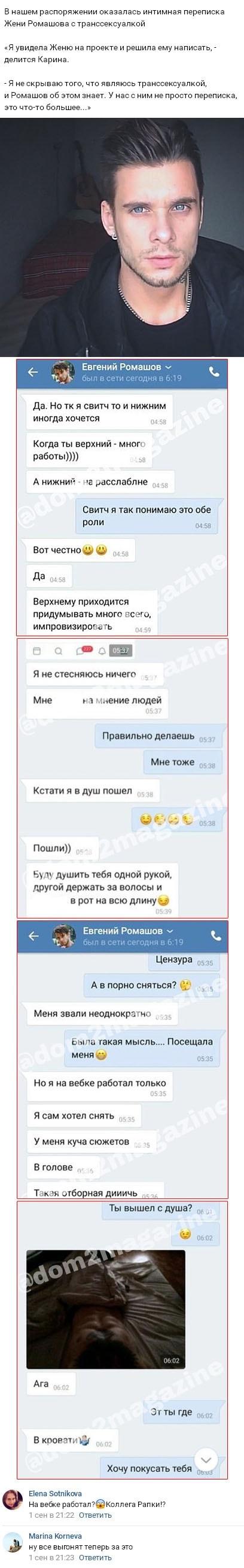Вскрылась интимная извращенная переписка Евгения Ромашова