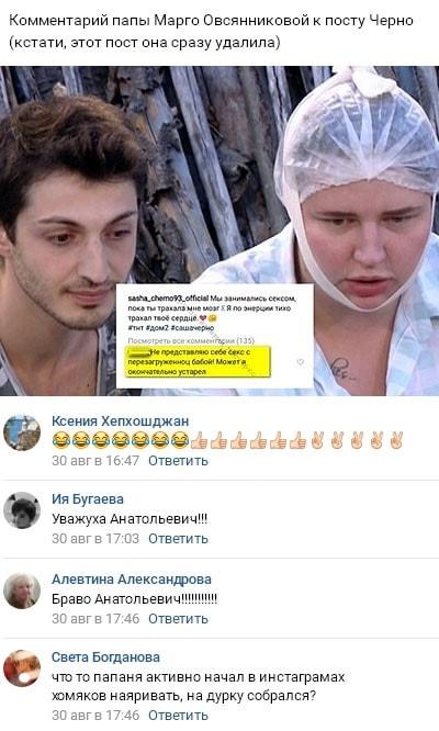 Отец Маргариты Овсянниковой жестко высказался об интиме с Александрой Черно