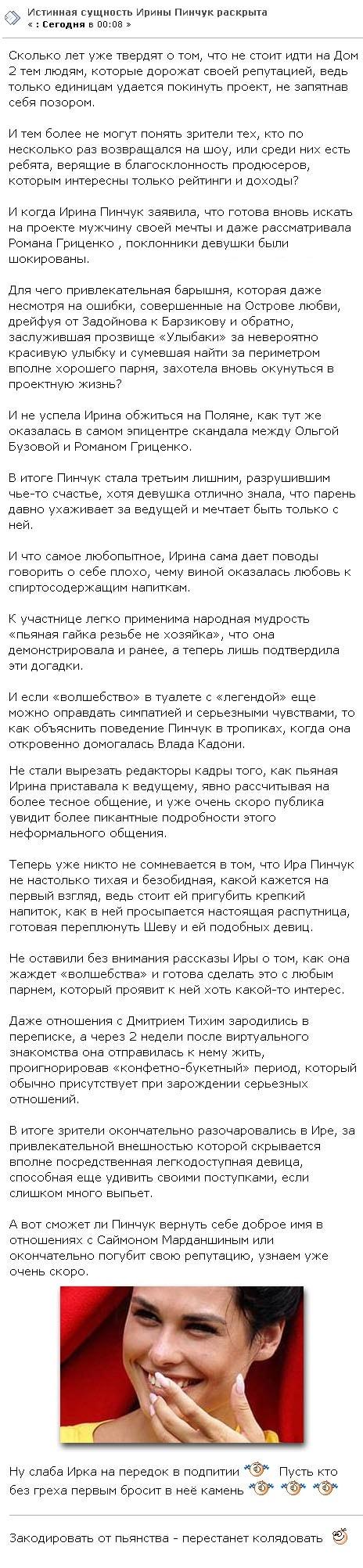Ирина Пинчук показала свою истинную распущенную сущность