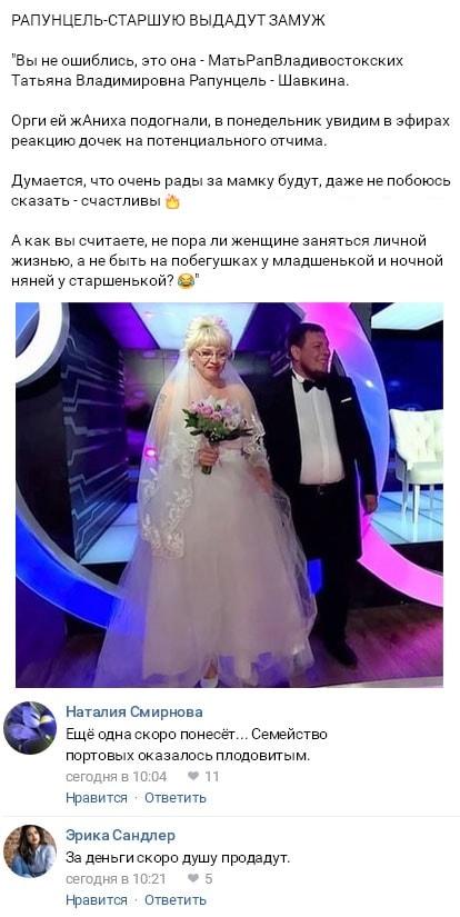 Организаторы подыскали жениха для матери Ольги Рапунцель
