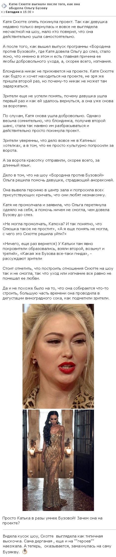 Ольга Бузова выкинула Екатерину Скютте из-за личной неприязни