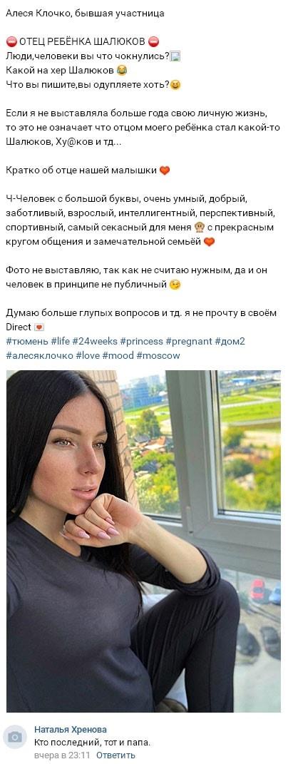 Бывшая участница Алеся Клочко беременна от Никиты Шалюкова