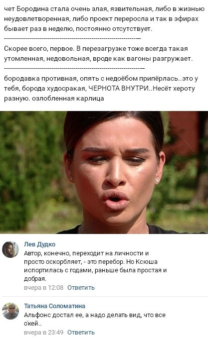 Стали понятны причины всех срывов Ксении Бородиной