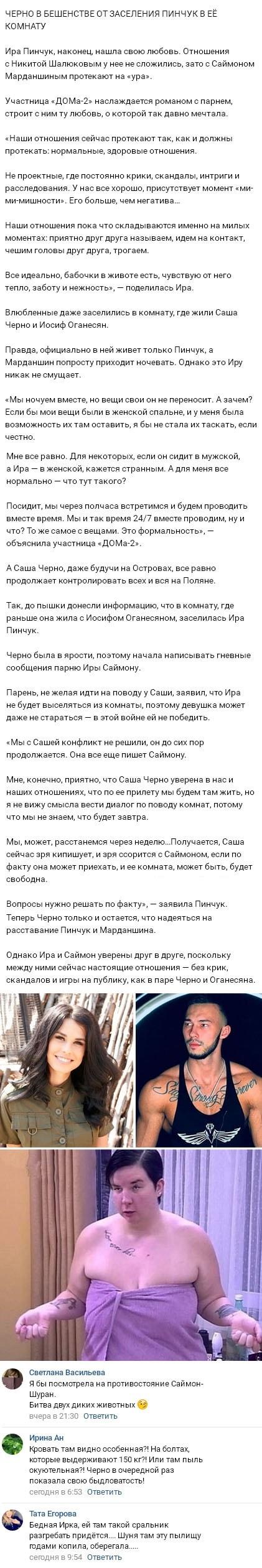 Александра Черно грозится проломить голову Ирине Пинчук
