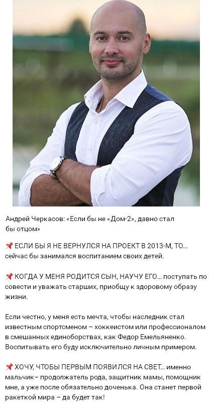 Почему Андрей Черкасов так долго остается бездетным