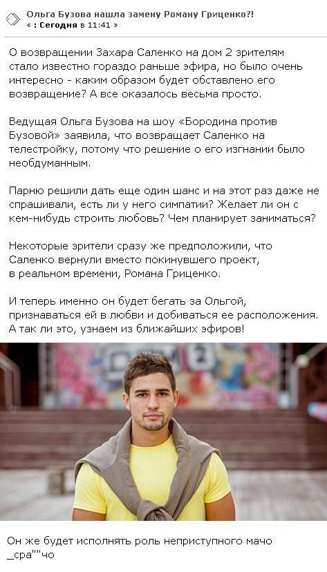 Ольга Бузова назначила замену Роману Гриценко