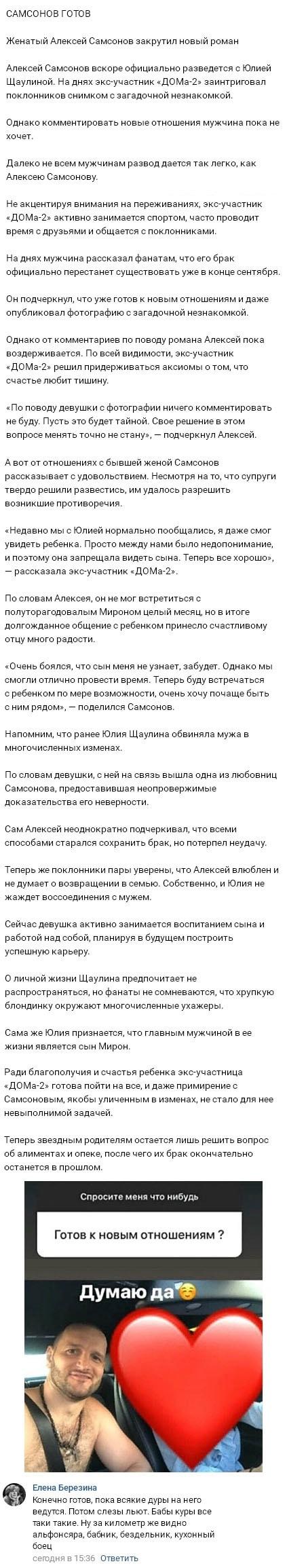 Алексей Самсонов ещё не развёлся но уже строит новые отношения