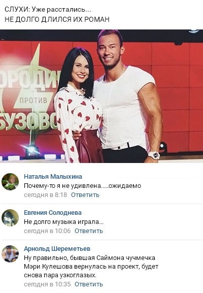 Плохие новости от Ирины Пинчук и Саймона Марданшина