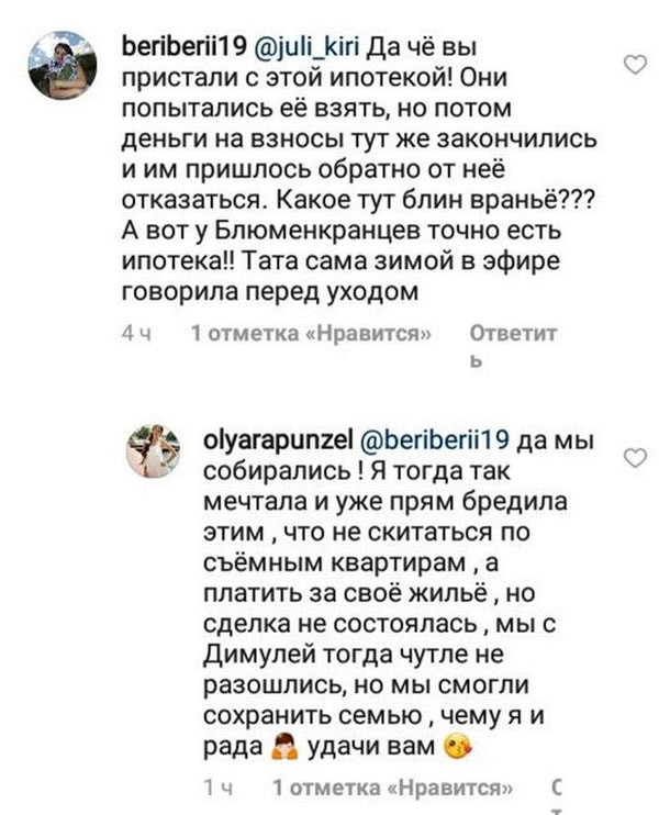 Вскрылось вранье Ольги Рапунцель по поводу квартиры купленной в ипотеку